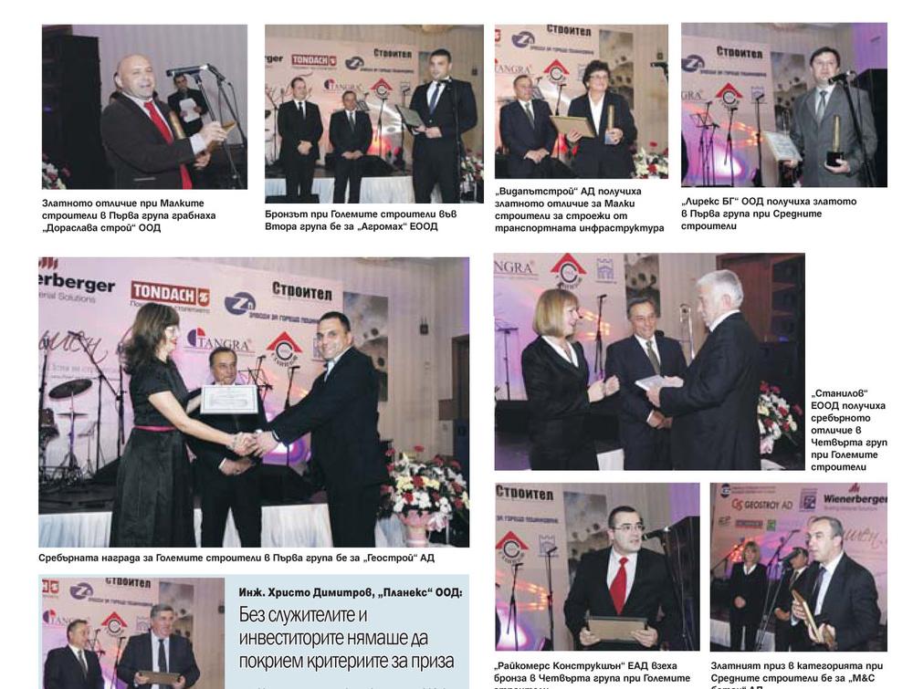 Дорослава Строй ООД със златно отличие в класацията на КСБ за строител на годината за 2013.