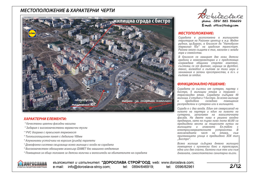 Нова сграда в Бургас к-с  Меден рудник